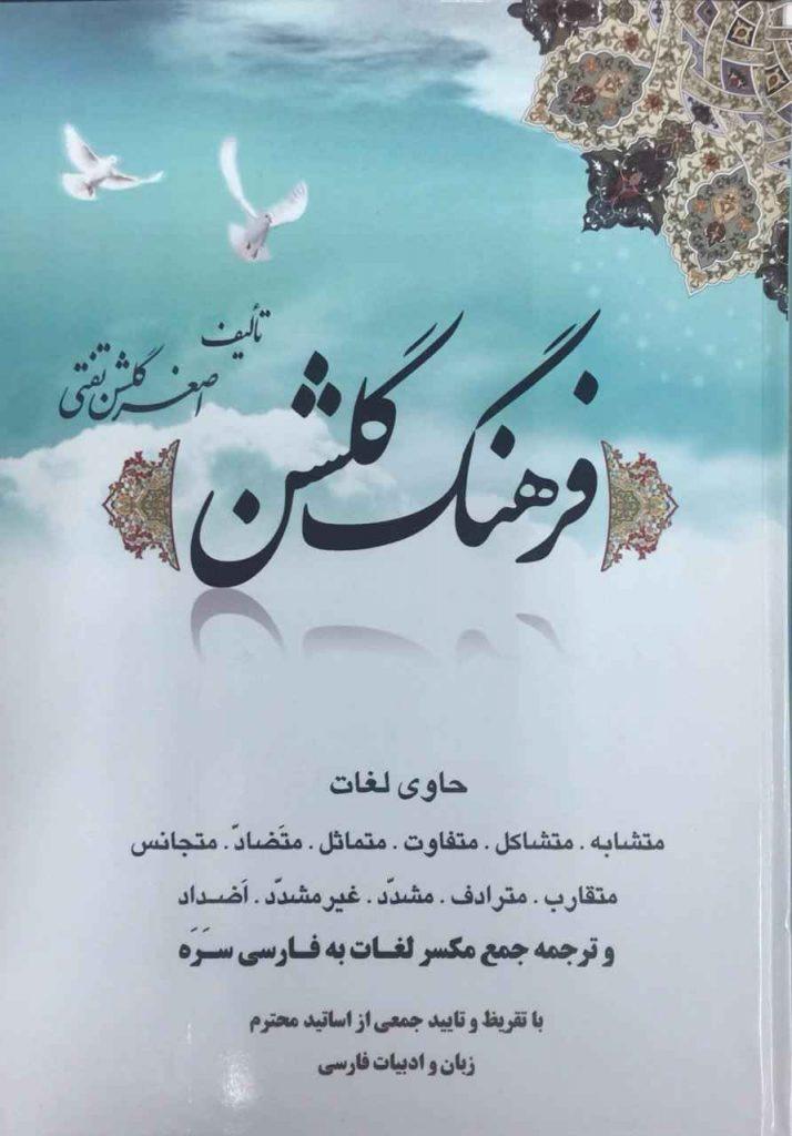 روی جلد فرهنگ گلشن