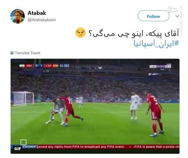 لایی وحید امیری به پیکه ایران 0 اسپانیا 1