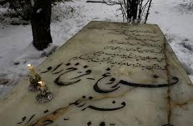 سنگ مزار فروغ فرخزاد مادر کامیار شاپور