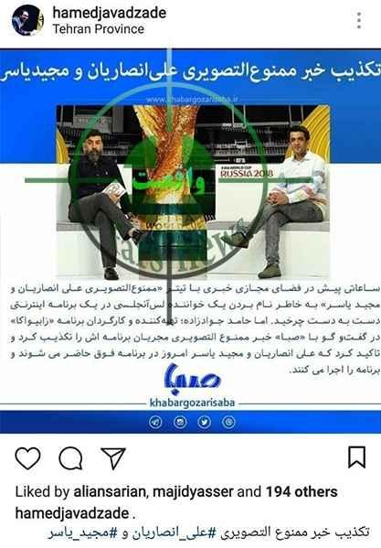 شایعات جام جهانی تکذیب خبر ممنوع التصویری علی انصاریان