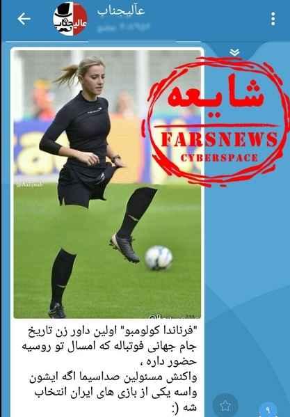 شایعات جام جهانی شایعه حضور اولین داور زن در رقابت ها و واکنش مسئولان