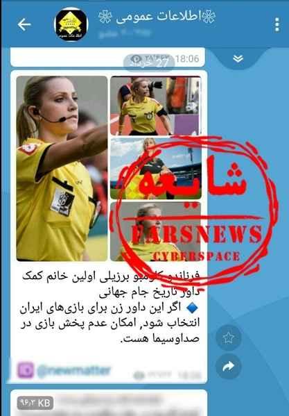 شایعات جام جهانی شایعه حضور اولین کمک داور زن و واکنش مسئولان صدا و سیما