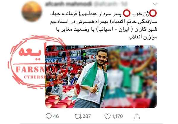 شایعات جام جهانی شایعه حضور پسر سردار عبداللهی در جام جهانی و ورزشگاه