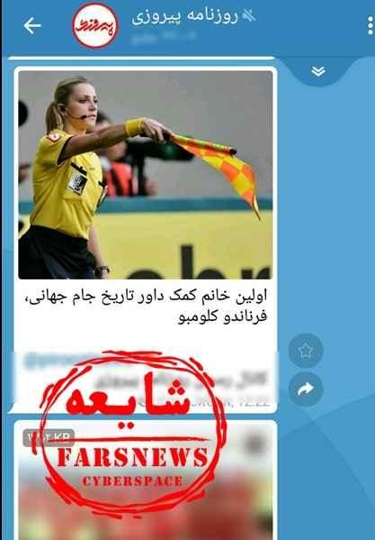 شایعات جام جهانی شایعه حضور کمک داور زن و واکنش مسئولان