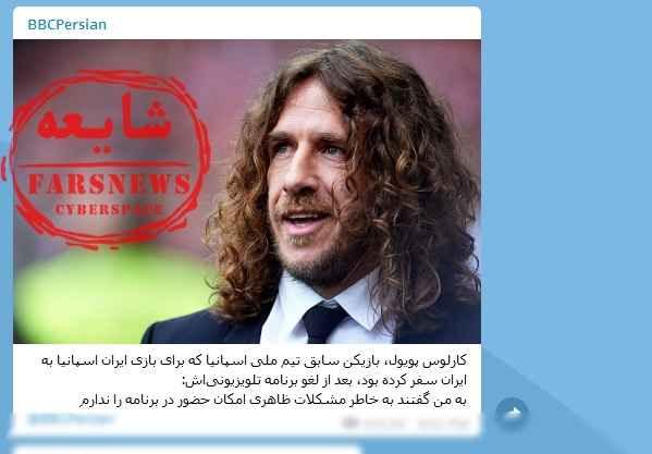 شایعات جام جهانی شایعه عدم مجوز به پویول برای حضور در تلوزیون به خاطر موی بلند