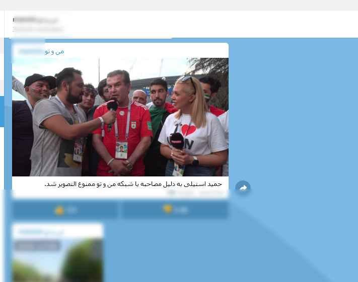 شایعات جام جهانی شایعه ممنوع التصویری حمید استیلی به خاطر مصاحبه با شبکه من و تو