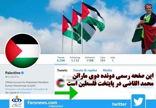 شایعات جام جهانی صفحه دونده ای که فدراسیون فلسطین نام گرفت