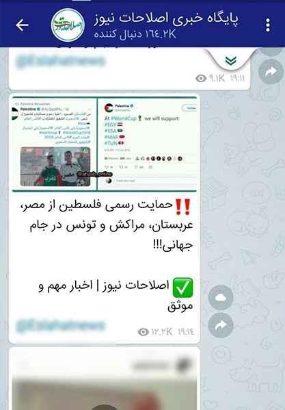 شایعات جام جهانی عدم حمایت فلسطین از ایران