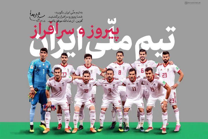 مثال رهبر انقلاب از بازی ایران اسپانیا پیروز و سرافراز