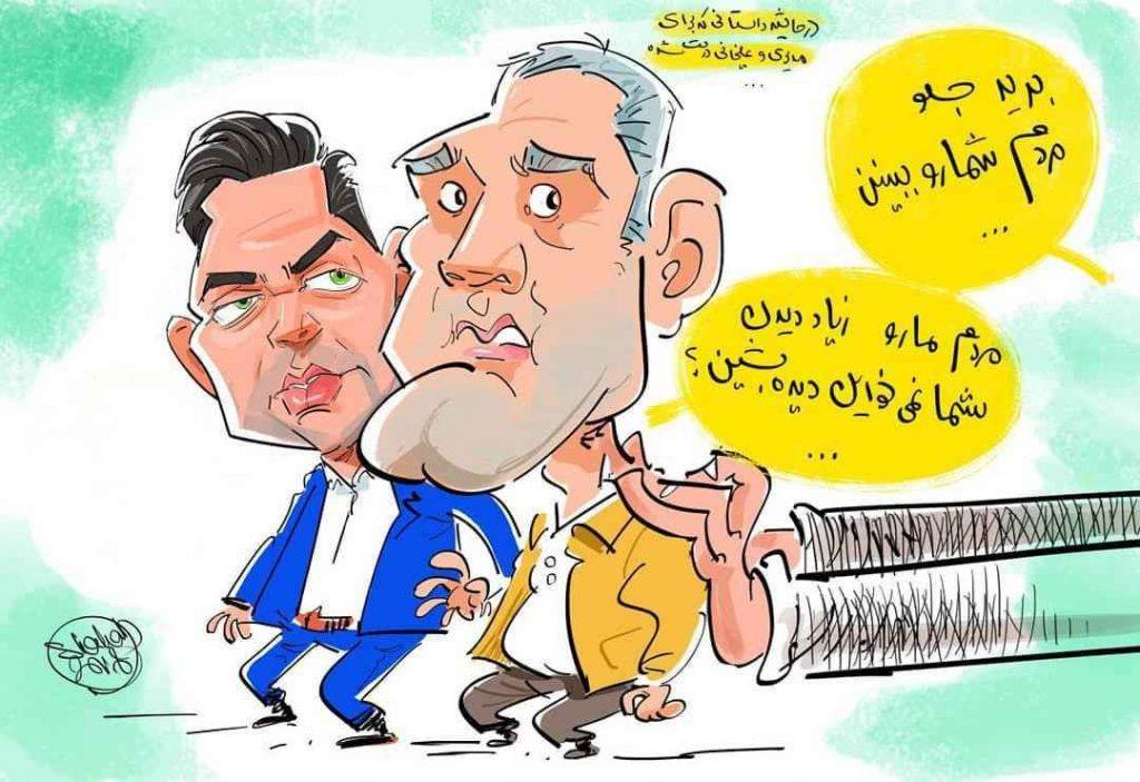 کاریکاتور سهم علیخانی و مدیری از موسسه ثامن الحجج
