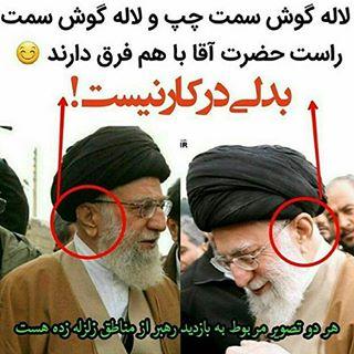 حقیقت تفاوت لاله گوش رهبر انقلاب در تصاویر