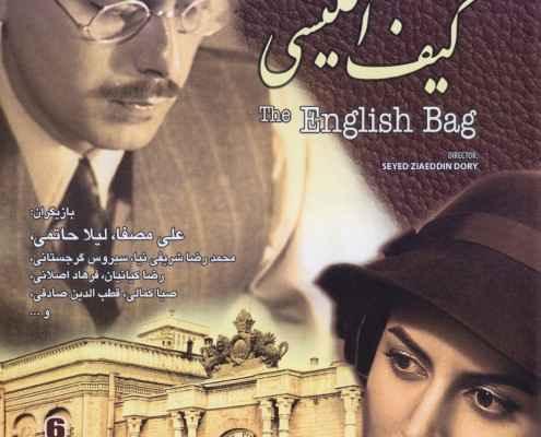سریال کیف انگلیسی سید ضیاء الدین دری