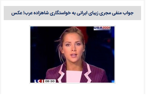 پاسخ منفی میترا طاهری ملیسا توریو به خواستگاری شاهزاده عرب