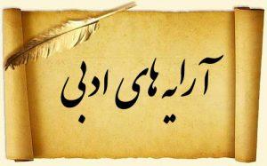آرایه های لفظی و معنوی ادب فارسی