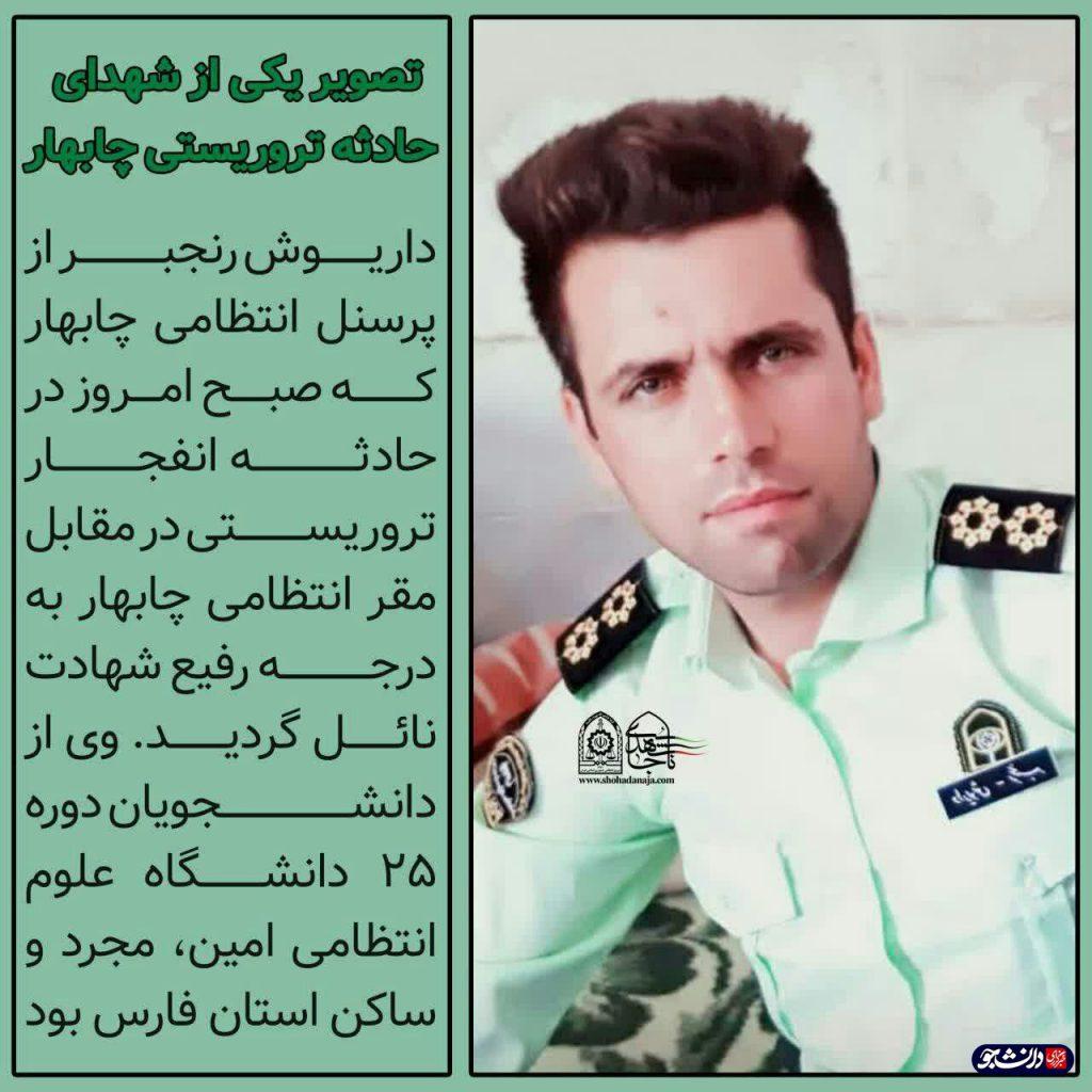 شهید مدافع وطن داریوش رنجبر شهید حادثه تروریستی چابهار
