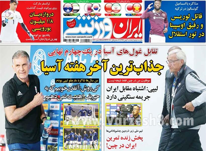 یوزهای ایرانی 1