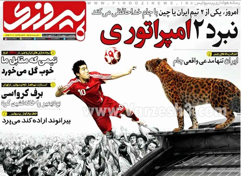 یوزهای ایرانی 2