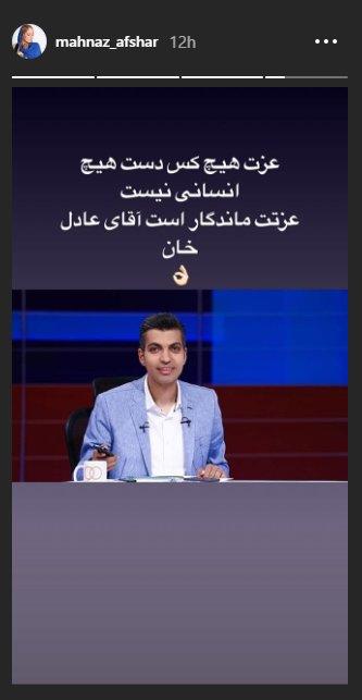 واکنش مهناز افشار به حذف عادل فردوسی پور از نود