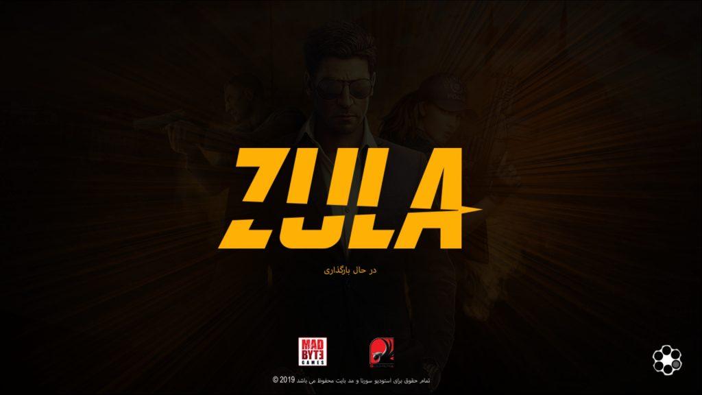 آپدیدت جدید بازی زولا zula در لودینگ