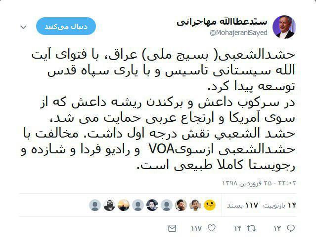 واکنش عطاء الله مهاجرانی به کمک بسیج عراق به سیل زدگان ایران