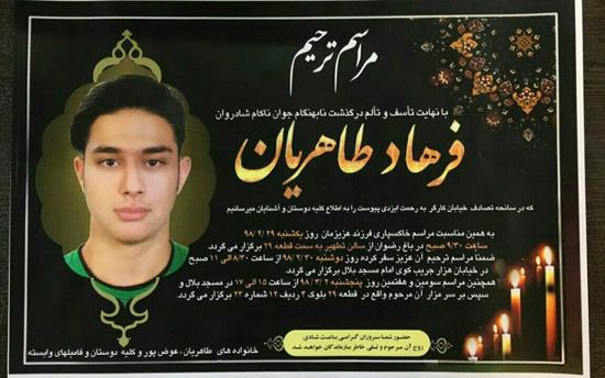 آگهی ترحیم فرهاد طاهریان قربانی جدال دو پورشه در اصفهان