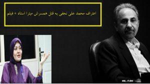 اعتراف محمد علی نجفی به قتل میترا استاد + فیلم