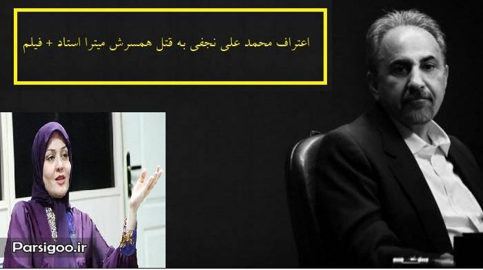 اعتراف محمد علی نجفی به قتل میترا استاد