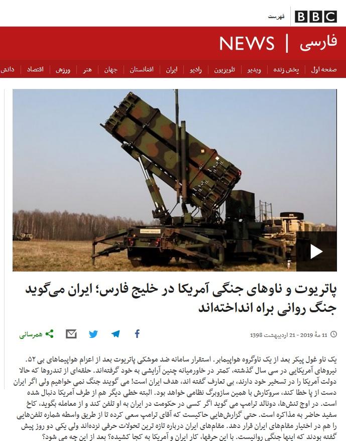 بی بی سی فارسی صراحتا از جنگ می گوید