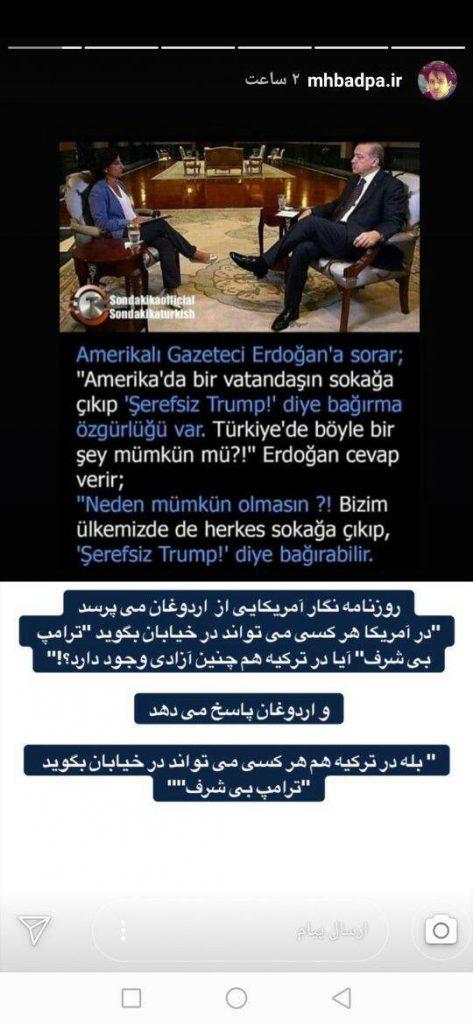 ترامپ بی شرف پاسخ جالب اردوغان به سوال خبرنگار آمریکایی
