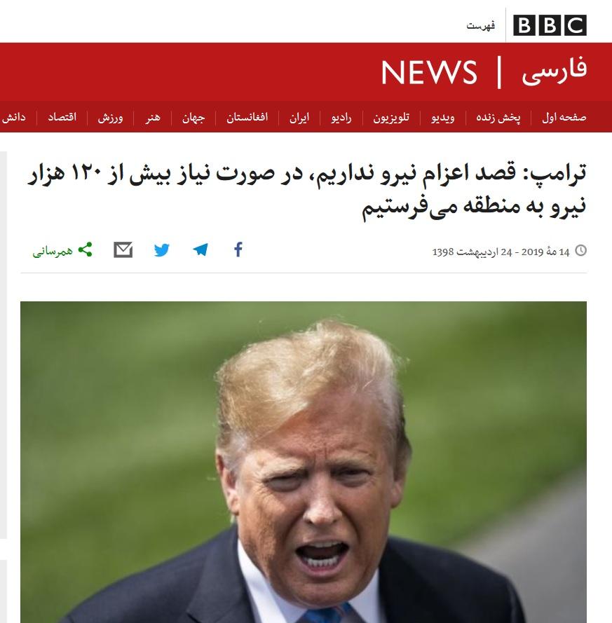 تیتر بی بی سی فارسی درباره اعزام نیرو به منطقه توسط ترامپ
