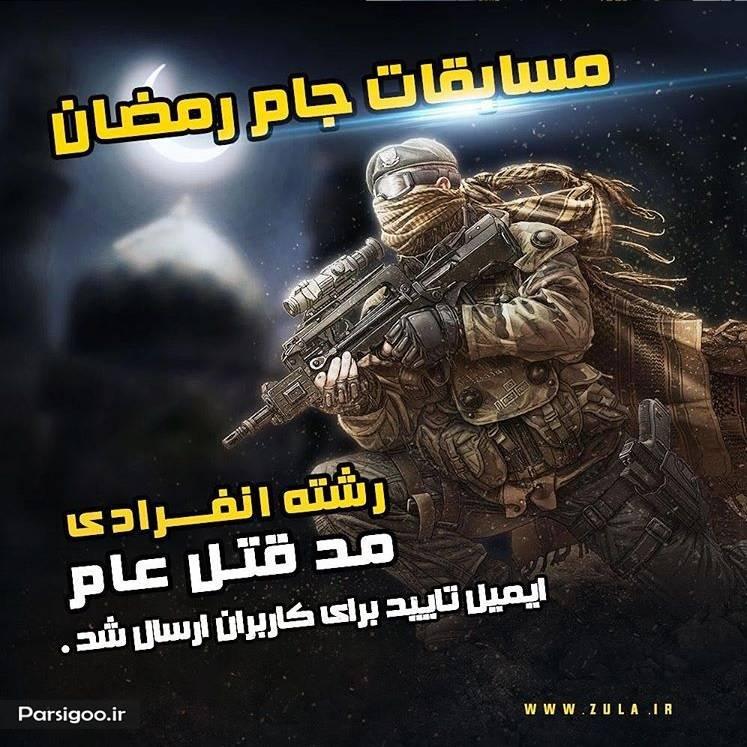 جام رمضان زولا مود قتل عام