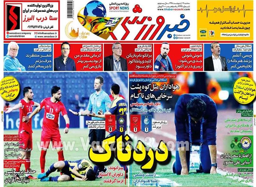 حذف استقلال و پرسپولیس در روزنامه خبر ورزشی