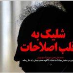 فیلم کامل حضور محمد علی نجفی در آگاهی تهران + تصاویر