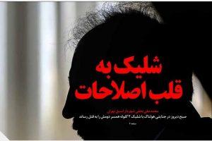 شلیک به قلب اصلاحات فیلم کامل حضور محمد علی نجفی در آگاهی تهران
