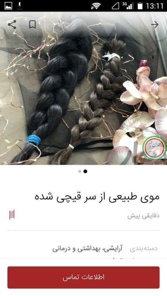 فروش موی سر دختران در اینترنت
