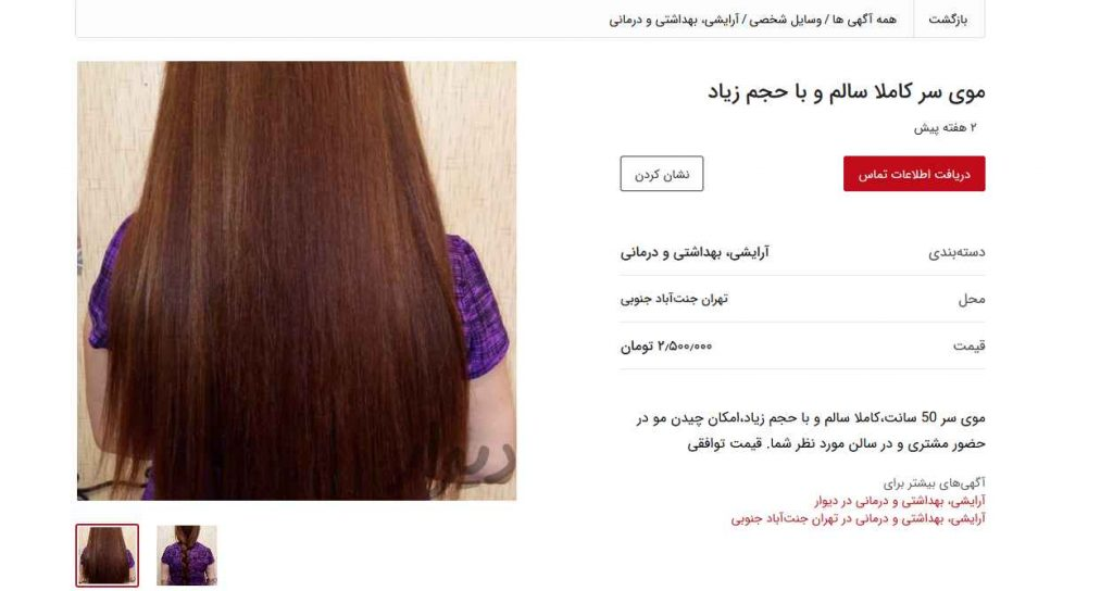 فروش موی سر دختران در دیوار