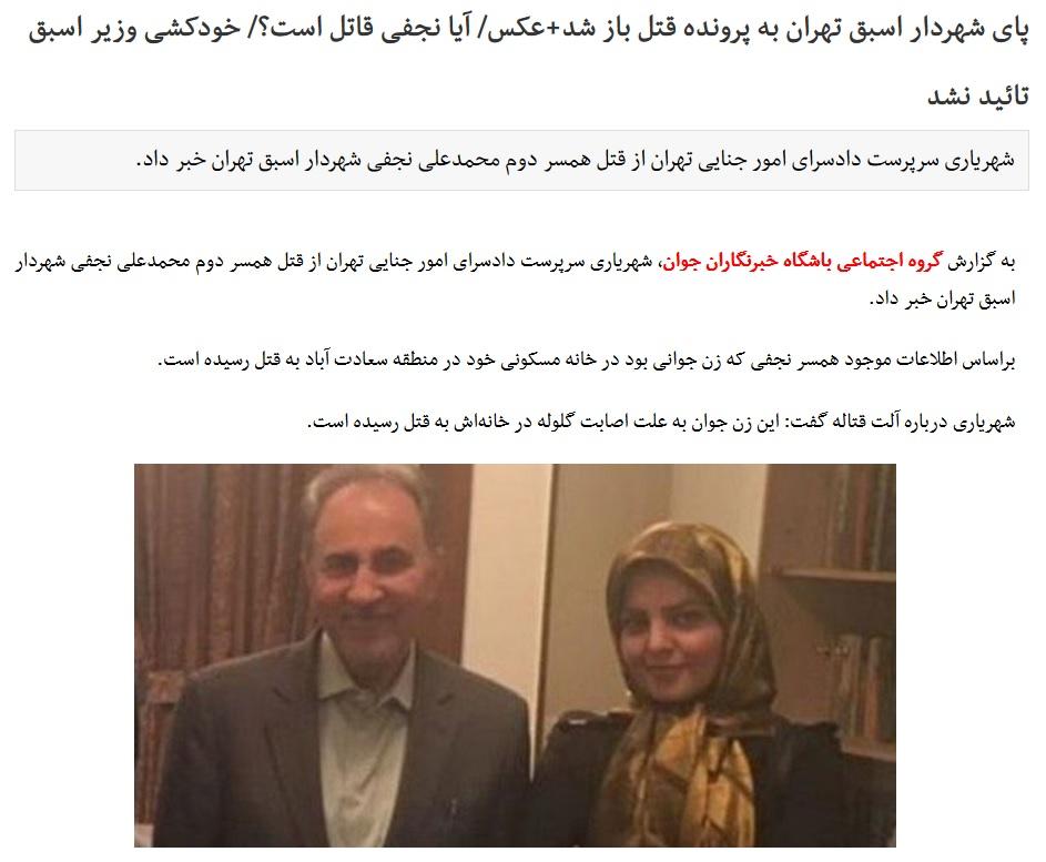 قاتل میترا استاد محمد علی نجفی است؟