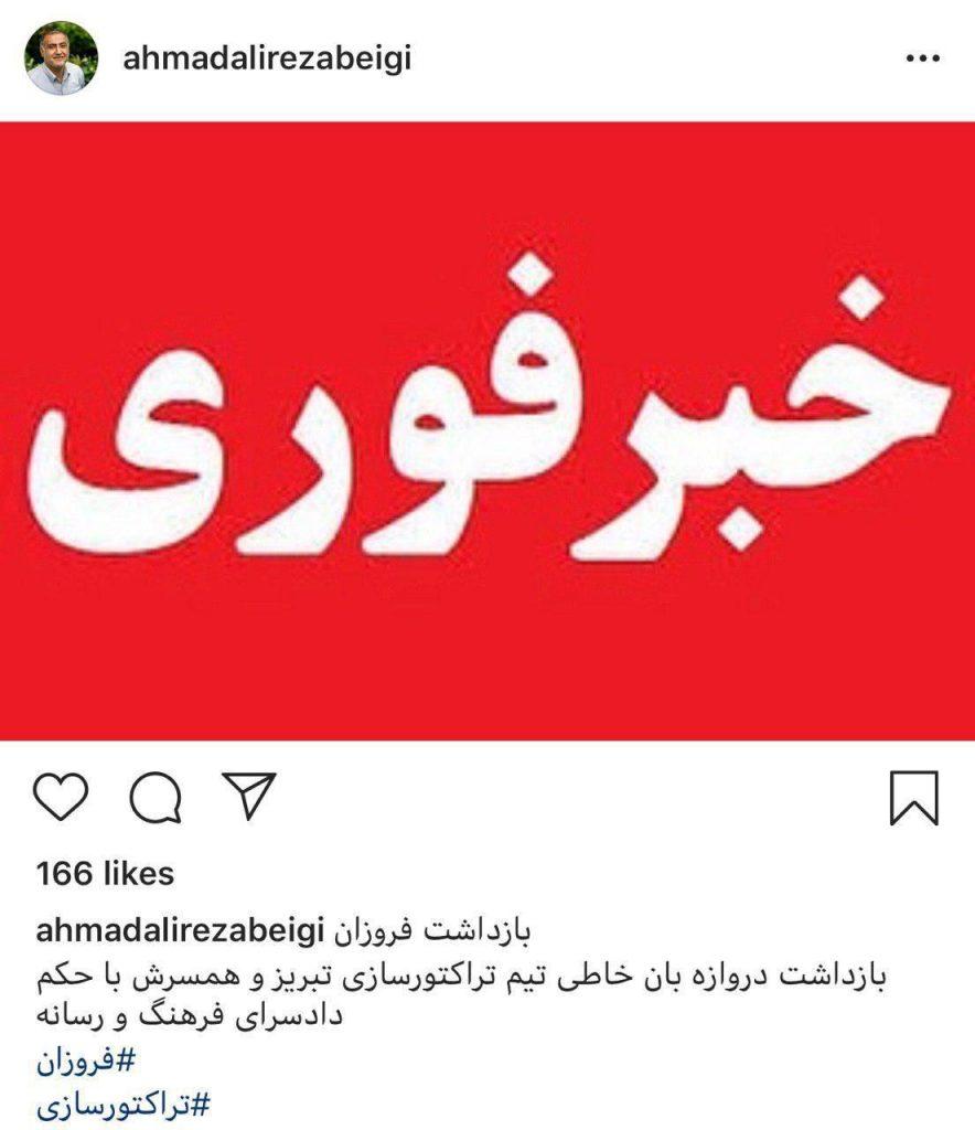 محسن فروزان و همسرش دستگیر شدند