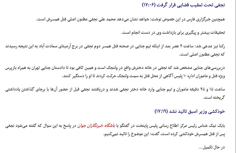 محمد علی نجفی با گذاشتن یادداشتی متواری شد