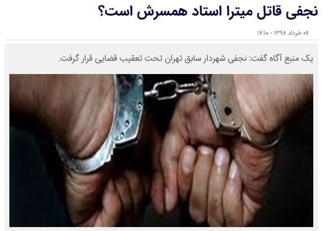 محمد علی نجفی قاتل میترا استاد است