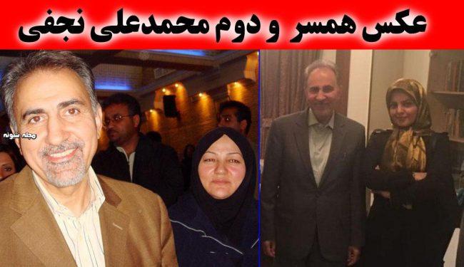 همسر اول و دوم محمد علی نجفی