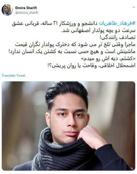 واکنش المیرا شریفی مقدم به کشته شدن مصطفی طاهری