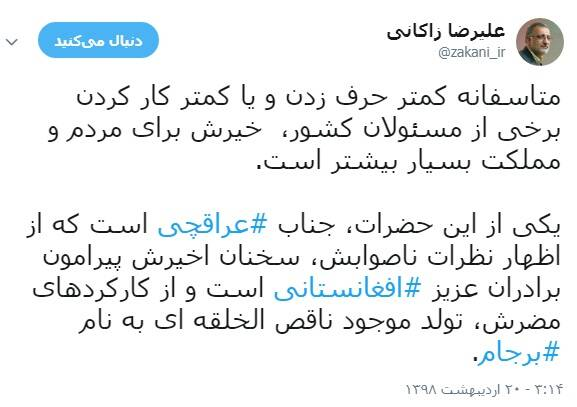 واکنش زاکانی به توهین عراقچی به افغانی ها