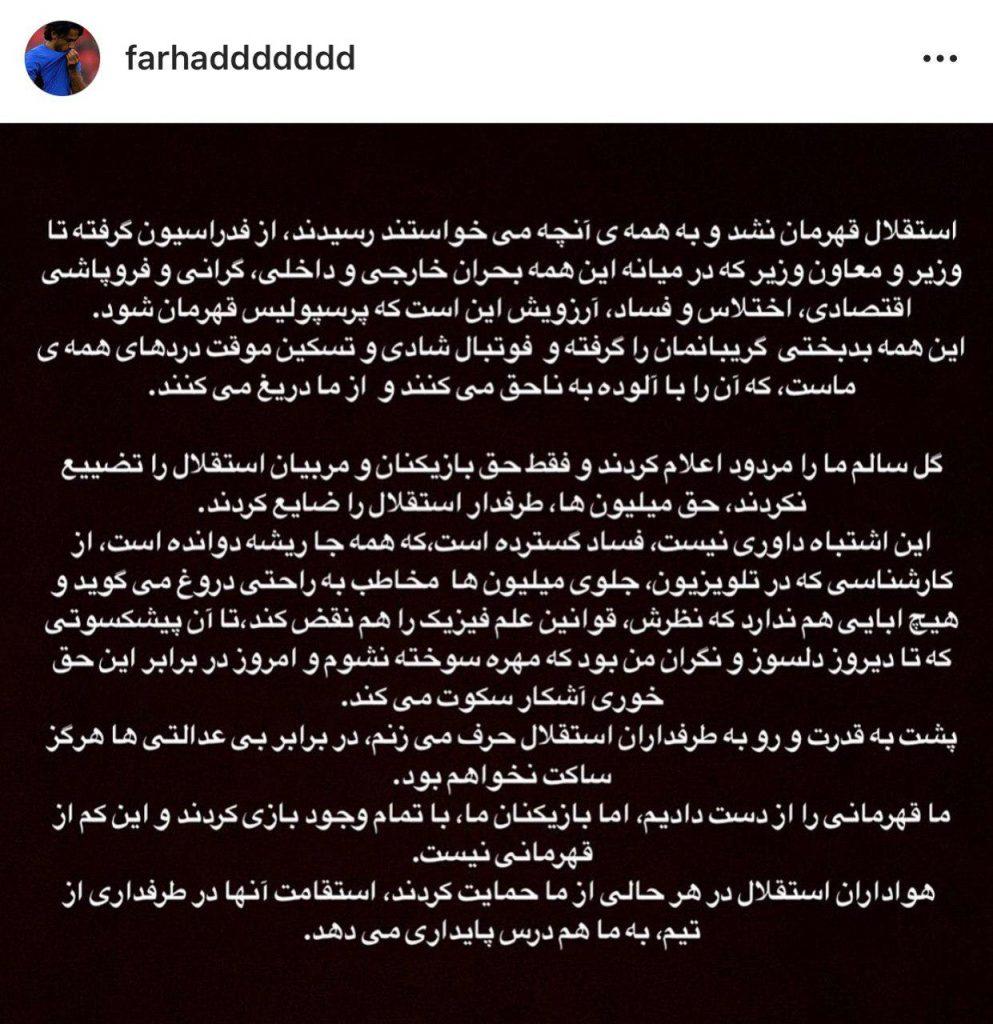 پست اینستاگرامی فرهاد مجیدی در مورد میل وزیر ورزش به قهرمانی پرسپولیس