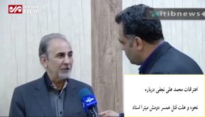 چرا محمد علی نجفی میترا استاد را کشت