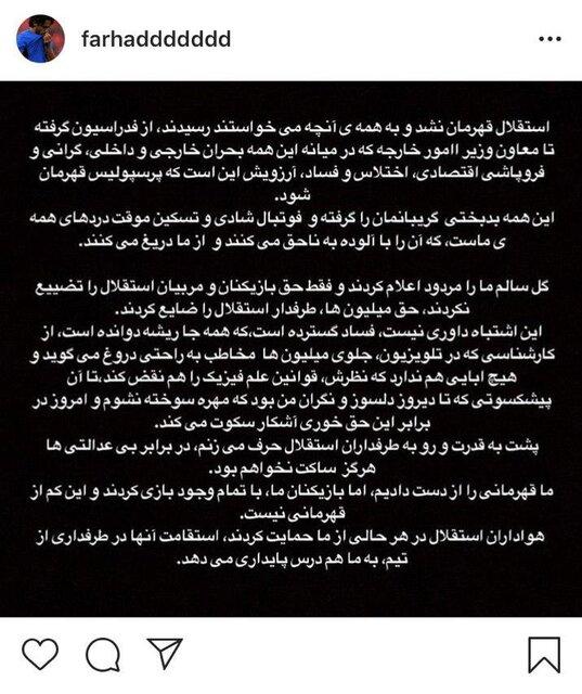 چرخش عجیب موضع فرهاد مجیدی از وزیر ورزش به وزیر امور خارجه