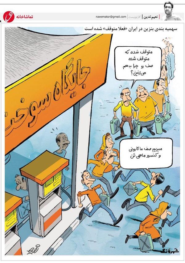 کاریکاتور از صف بنزین تا صف تن ماهی و ماکارونی