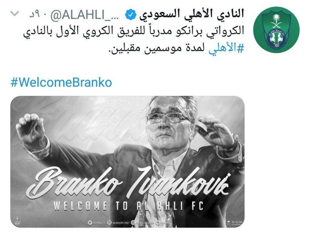 برانکو رسما سرمربی الاهلی عربستان شد