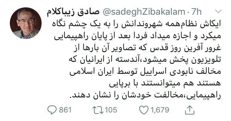توئیت جنجالی دکتر صادق زیبا کلام در مورد راهپیمایی مخالفان نابودی اسرائیل