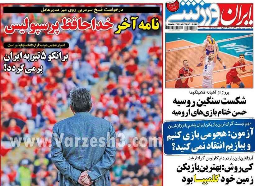 روزنامه ایران ورزشی نامه آخر خداحافظ پرسپولیس